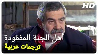 أهل الجنة المفقودة | فيلم عائلي تركي الحلقة كاملة (مترجمة بالعربية)