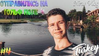 Решили съездить на гольф поле / Sueno Deluxe / Турция-Belek / Travel Vlog 4