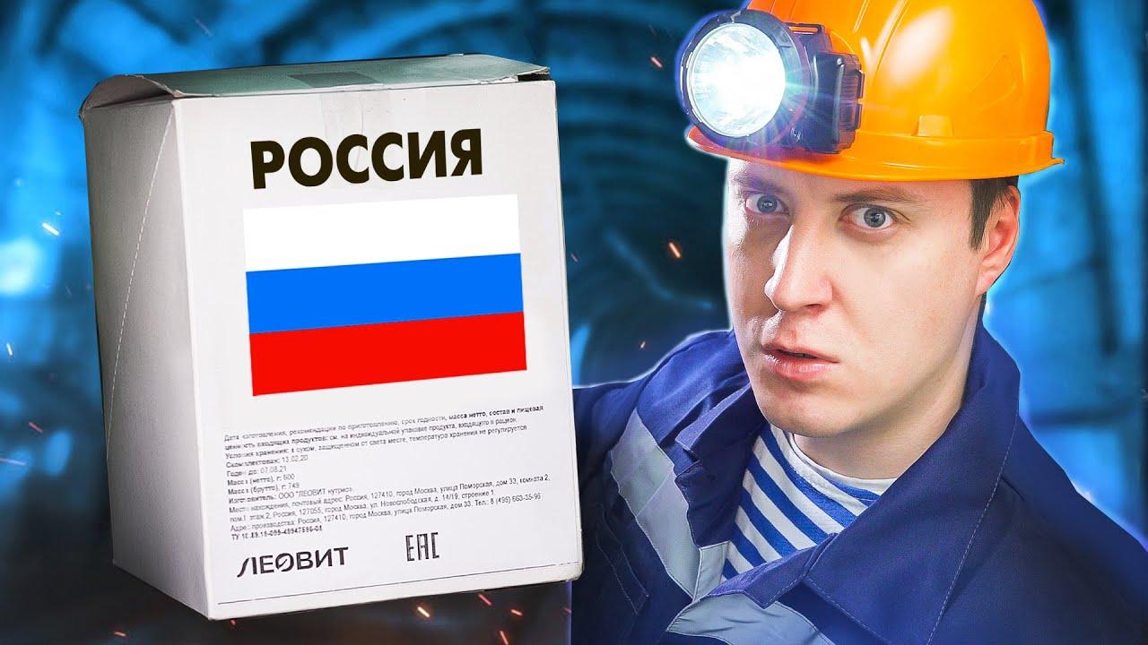 ИРП ШАХТЕРОВ РОССИИ! Сухпай для обычных РАБОТЯГ!