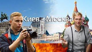 """Поезд """"Москва-Украина"""".  Российский диван или киевский Майдан? Что эффективнее? Гость: Андрей МШ"""