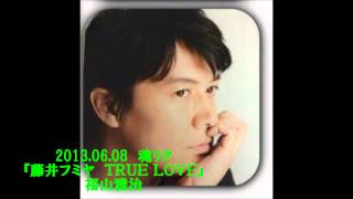 『藤井フミヤさん TRUE LOVE』とってもいい曲ですよね!!