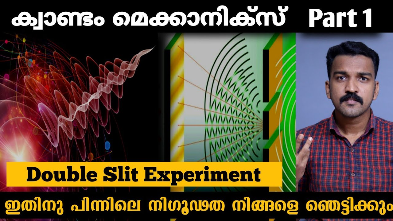 Double Slit Experiment | യുക്തിയെ വെല്ലുന്ന  Quantum Physics | Malayalam Explained