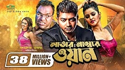 Lover Number One | লাভার নাম্বার ওয়ান | Bangla Full Movie | Bappy | Porimoni | Misha Sawdagor