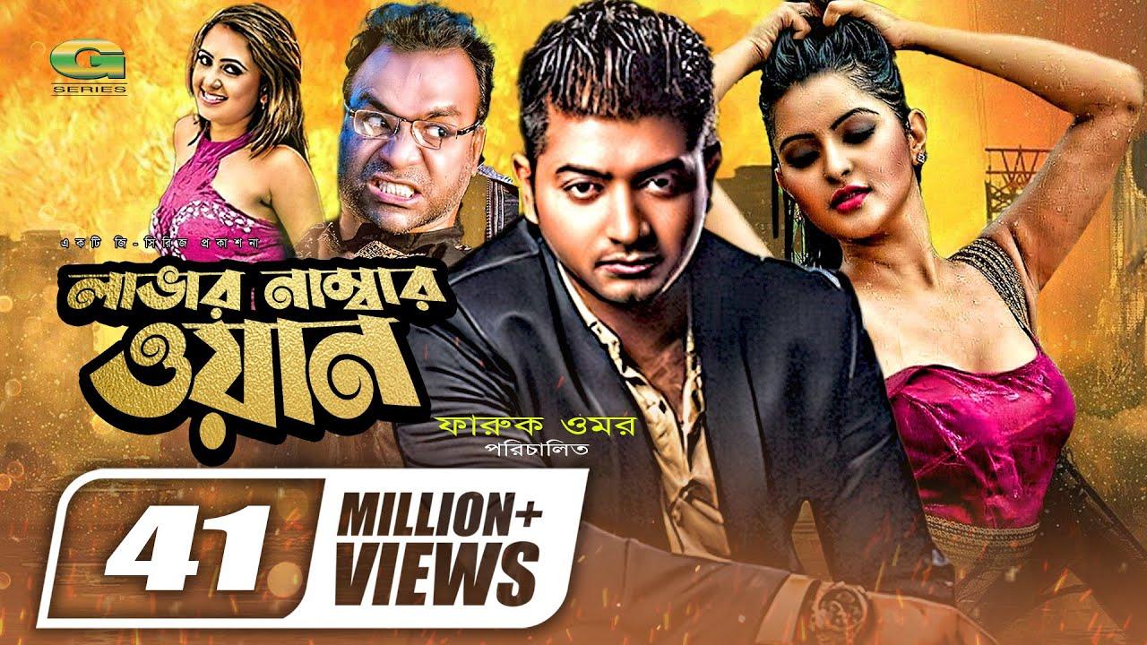 Download Lover Number One | লাভার নাম্বার ওয়ান | Bangla Full Movie | Bappy | Porimoni | Misha Sawdagor