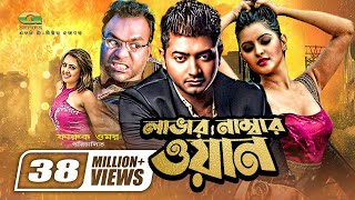Lover Number One |  Full Movie | Bappy , Porimoni , Misha Sawdagor | Superhit Bangla Movie