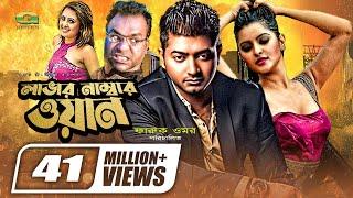 Lover Number One |  Full Movie | Bappi | Porimoni | Superhit Bangla Movie