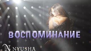 NYUSHA / НЮША - Воспоминание (Official clip) HD(Премьера нового клипа от НЮШИ! Новое творение певицы