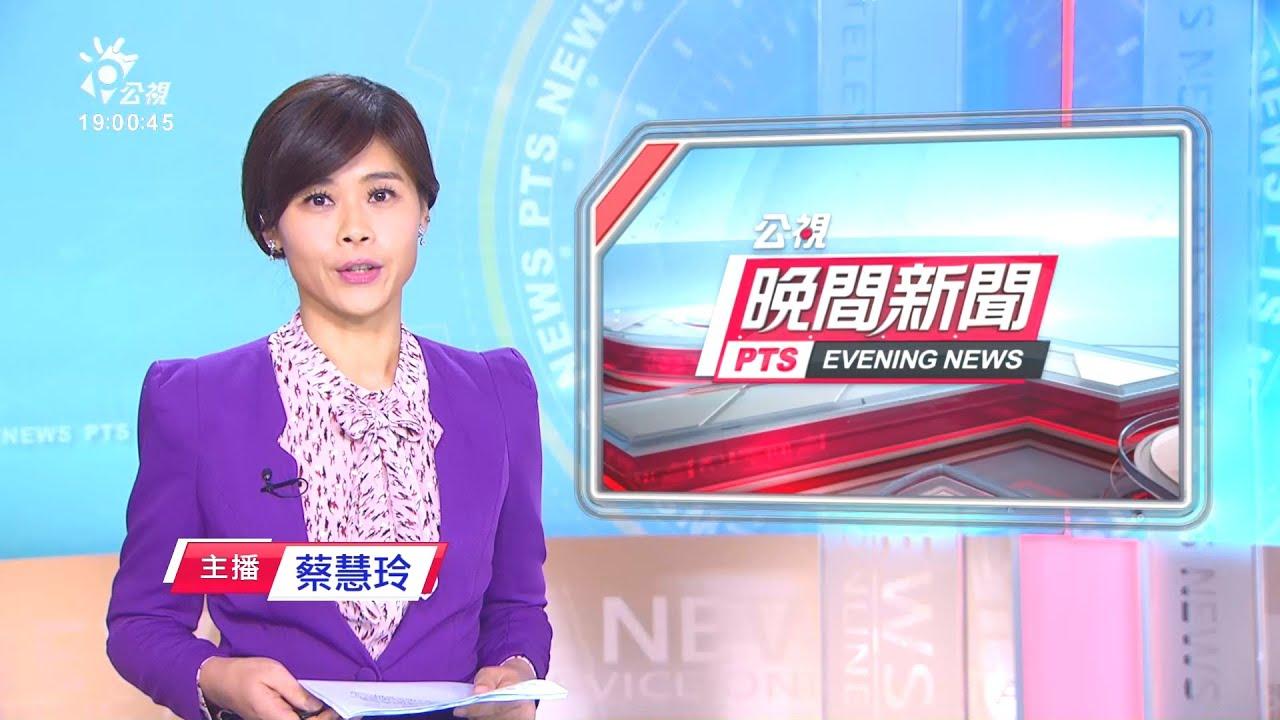 Download 20200916 公視晚間新聞