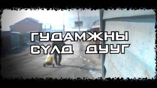 Click Click Boom - Gudamjind Uildev