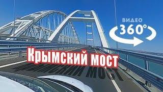 Проезд по Крымскому мосту 11.06.2018 г. - Видео 360 градусов