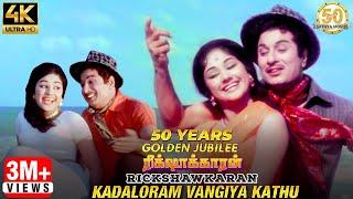 Kadaloram Vangiya Kathu Video Song   Rickshawkaran Tamil Movie   MGR   TMS   MSV   Sathya Movies