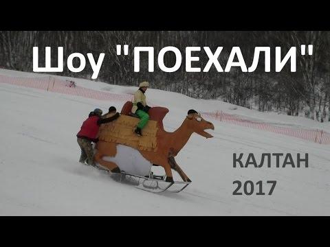 """Шоу """"Поехали"""" 2017 Калтан"""