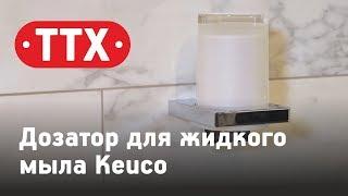 Дозатор для жидкого мыла Keuco. Подвесной дозатор серии Edition 11. Обзор, характеристики, цена. ТТХ
