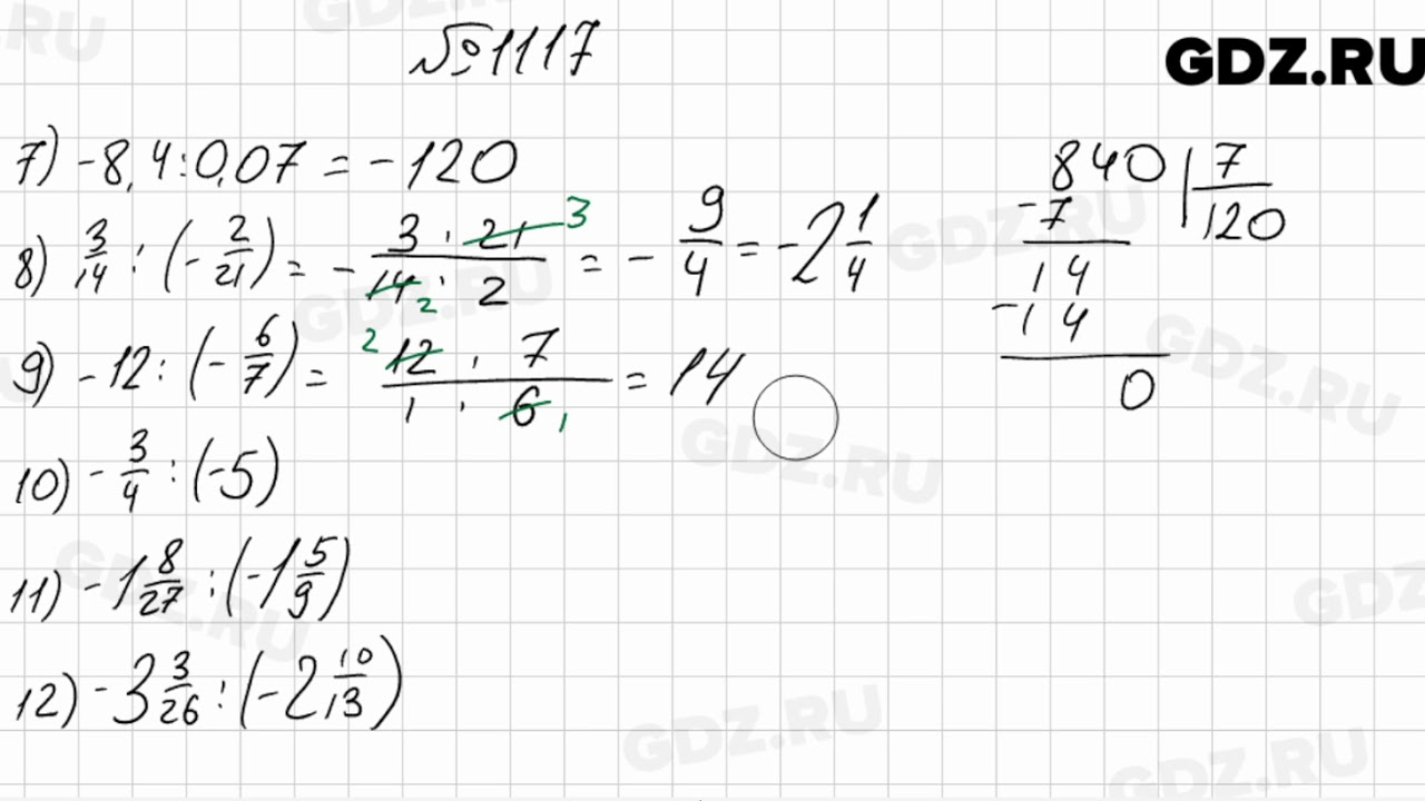 Гдз 5 класс номер математика 1117 мерзляк