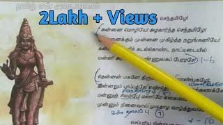 அன்னை மொழியே மனப்பாடப் பகுதி|10th New Syllables Tamil Unit -1