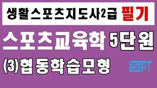 생활체육지도자2급 필기 스포츠교육학 5단원(3)…