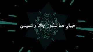 Maher M-DM Ft Nour Guidouz - Win Mchit