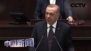 [中国新闻] 土总统埃尔多安:土耳其不会放弃S-400系统   CCTV中文国际