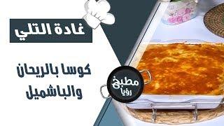 كوسا بالريحان والباشميل - غادة التلي