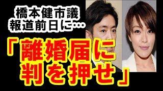 「今井絵理子」略奪不倫の市議、結婚生活は破綻の嘘 報道前日に「離婚届...