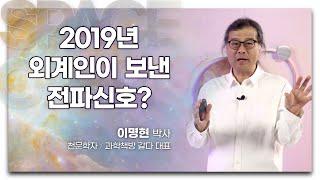 [강연] 외계지적생명체 탐색 ㅣ 2021 봄 카오스강연…
