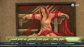 يوم جديد   ألوان وظلال .. معرض للفنان التشكيلي عبد الناصر السعدني