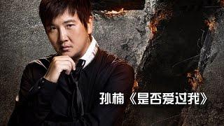 《我是歌手 3》第一期单曲纯享- 孙楠《是否爱过我》I Am A Singer 3 EP1 Song- Sun Nan Performance【湖南卫视官方版】