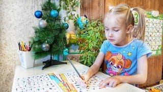 Развивающие занятия для детей // Подготовка к школе // Семейное образование