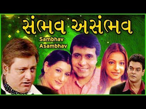 SAMBHAV ASAMBHAV | Best Suspense Gujarati...