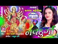 Kajal Maheriya || Nav Durga || New Garaba 2017 || NON STOP GARABA -NAVRATI SPECIAL