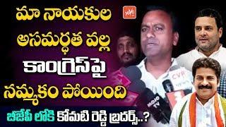Komatireddy Rajagopal Reddy Shocking Comments on Telangana Congress Leaders | Revanth Reddy| YOYO TV