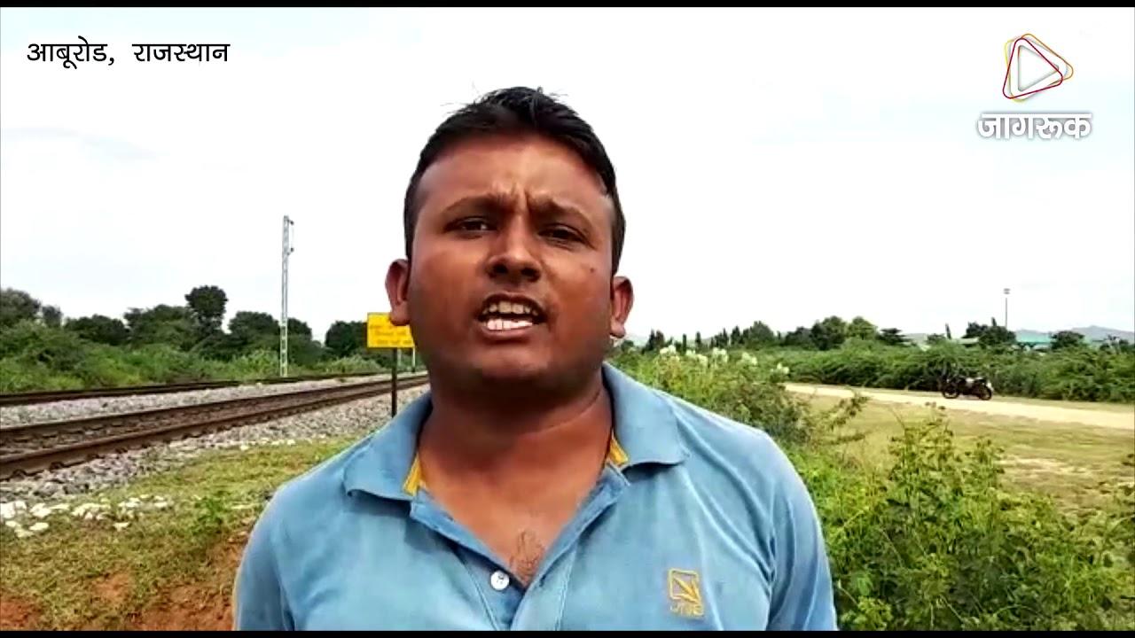 आबूरोड :रेलवे ट्रेक के पास फिर डाला जा रहा रंगीन पानी