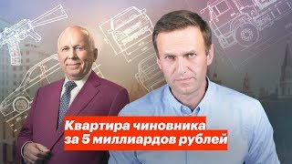 Квартира чиновника за 5 миллиардов рублей thumbnail