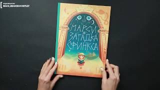 Листаем комикс для детей Марси и загадка Сфинкса. Основан на египетской мифологии.