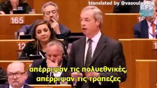 Ομιλία Φάρατζ στην Ευρωβουλή μετα το Brexit