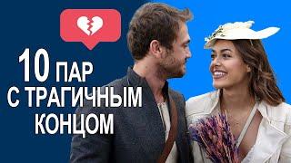 ТОП-10 | Экранные пары турецких сериалов, которым не суждено быть вместе