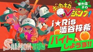 Vジャンプの公式生放送「ホッカホカだね Vジャンプ!」番外編第6回! 今...