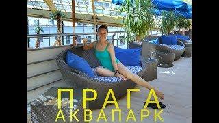 ЧЕХИЯ Прага аквапарк Aquapalace полный обзор