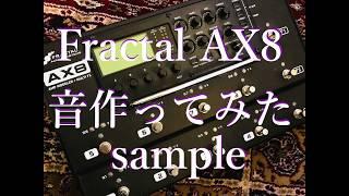 ほったらかしにしてたFractal AX8の音作りをしてみました! tried to make some sounds by Fractal AX8.