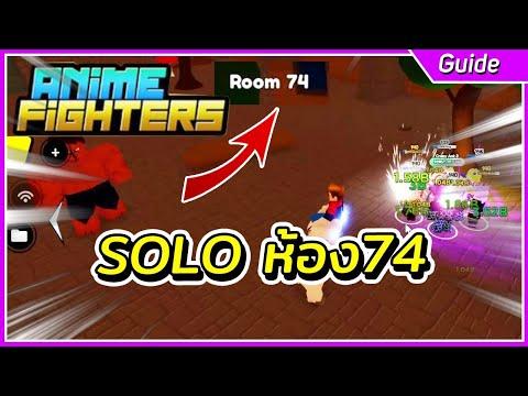 แนะนำจัดทีมSoloห้อง72+ | Roblox Anime Fighters Simulator