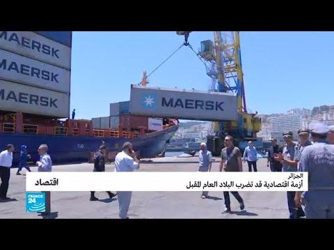 مجموعة الأزمات الدولية تحذر من أزمة اقتصادية قد تضرب الجزائر في 2019!  - نشر قبل 3 ساعة