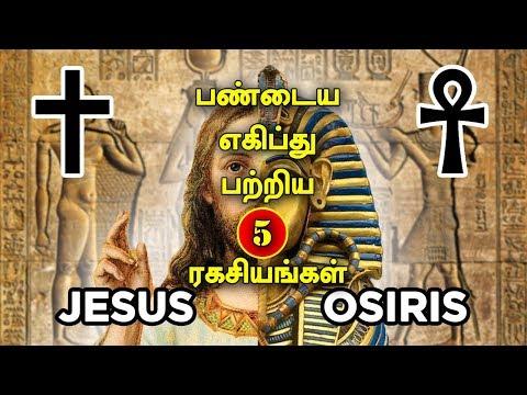 பண்டைய எகிப்து பற்றிய 5 ரகசியங்கள்! 5 Hidden Secrets of Ancient Egypt