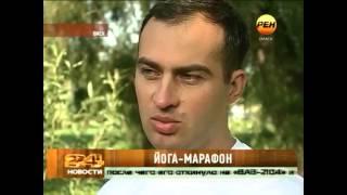 Йога Mарафон в Омске  108 Сурья Намаскар 8 09 13(, 2013-09-10T03:14:47.000Z)