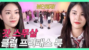💥10대 탈출💥01년생 스무살 코디 (시선강탈 클럽룩/미자탈출룩) [이옷주세요 EP.01]