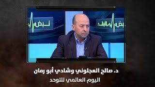 د. صالح العجلوني وشادي أبو رمان - اليوم العالمي للتوحد