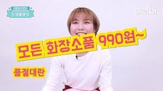 품절대란~~화장소품 990원?! ㅁㅊ가격~~