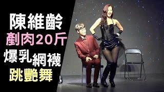 陳維齡生女爆肥變大嬸 剷肉20公斤好樣的   台灣蘋果日報 thumbnail