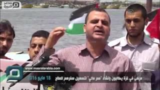 مصر العربية | مرضى في غزة يطالبون بإنشاء