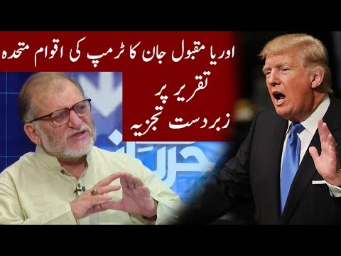 Harf E Raaz with Orya Maqbool Jan 20 September 2017 | Donald Trump UN Speech