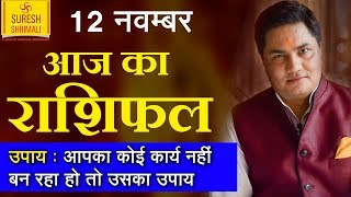 12 November 2019, AAJ KA RASHIFAL ।Today Horoscope | Daily/Dainik भविष्यफल in Hindi  Suresh Shrimali